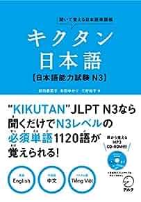 キクタン日本語聞いて覚える日本語単語帳:日本語能力試験N3