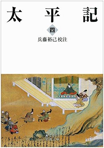 太平記(四) (岩波文庫)