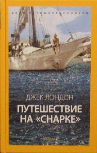 """Puteshestvie na """"Snarke"""" : povest, rasskazy PDF"""