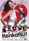 2009 Japanese Drama : Konkatsu! W/ Eng Sub