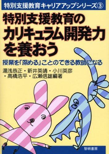 Tokubetsu shien kyōiku no karikyuramu kaihatsuryoku o yashinaō : Jugyō o fukameru koto no dekiru kyōshi ni naru ebook