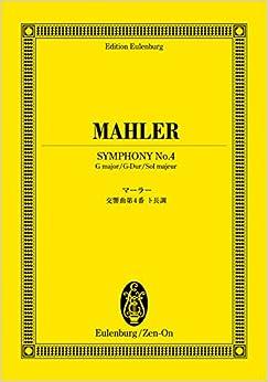 オイレンブルクスコア マーラー 交響曲第4番 ト長調 (オイレンブルク・スコア)