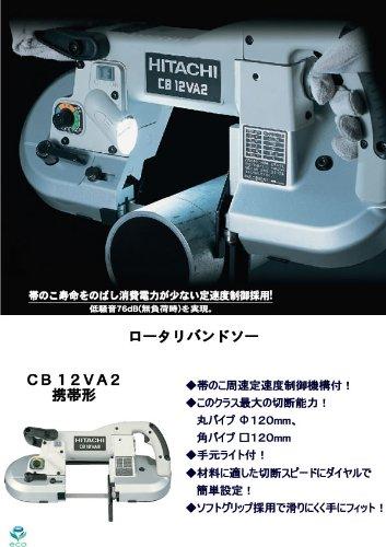 日立工機/日立 ロータリーバンドソーCB12VA2 (3544001) CB12VA2