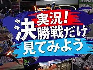 Amazon.co.jp: 実況!決勝戦だけ見てみよう(NHKオンデマンド)を観る ...