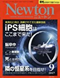 Newton(ニュートン) 2017年 09 月号 [雑誌]
