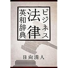 bizinesshouritsueiwajiten (Japanese Edition)