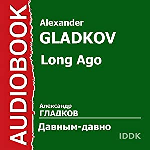 Long Ago [Russian Edition] Audiobook