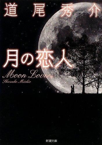月の恋人―Moon Lovers (新潮文庫)