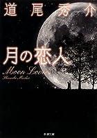 月の恋人: ーMoon Loversー (新潮文庫)