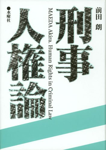 Download Criminal human rights theory (2003) ISBN: 4880650242 [Japanese Import] PDF
