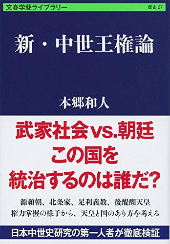 新・中世王権論 (文春学藝ライブラリー)