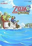Nintendo DREAM 攻略本 ゼルダの伝説 夢幻の砂時計