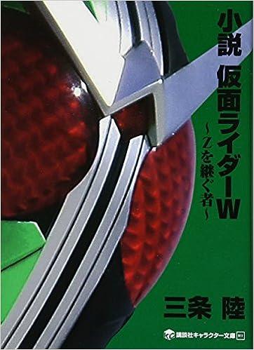 小説 仮面 ライダー