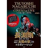 TSUYOSHI NAGABUCHI 40th ANNIVERSARY 太陽の家 BOOK