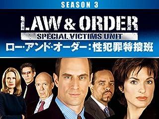 LAW&ORDER/ロー・アンド・オーダー性犯罪特捜班 シーズン3