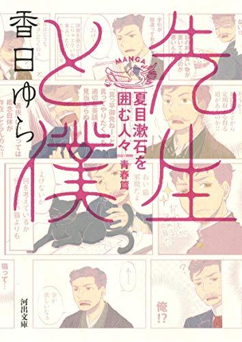 先生と僕 夏目漱石を囲む人々 青春篇 (河出文庫 こ 23-1)