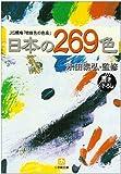日本の269色―JIS規格「物体色の色名」 (小学館文庫)