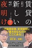賃貸の新しい夜明け (QP books)