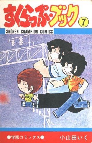 すくらっぷ・ブック (7) (少年チャンピオン・コミックス)