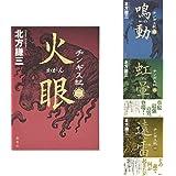 チンギス紀 1-4巻 4冊セット