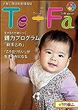 Te-Fa24号(てーふぁー) (EnRich (通巻49号)