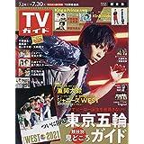 週刊TVガイド 2021年 7/30号