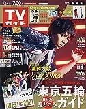 週刊TVガイド(関東版) 2021年 7/30 号 [雑誌]