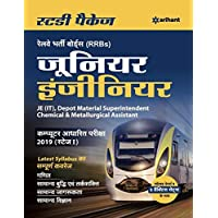 RRB JE Study Guide 2019 Stage 1