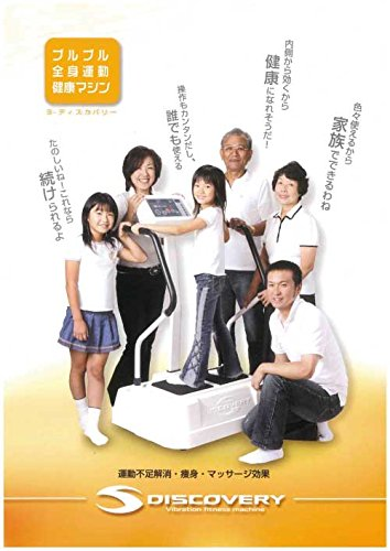 S-ディスカバリーぶるぶる全身運動健康マシン  S-DISCOVERY ブルブルマシーン   B017X2U9OY