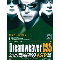 Dreamweaver CS5动态网站建设ASP篇(附CD-ROM光盘1张)