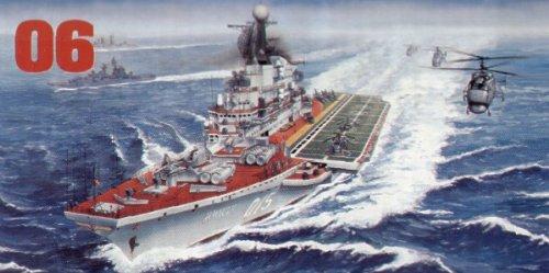 トランペッター 1/550 ソビエト航空母艦 ミンスク プラモデル