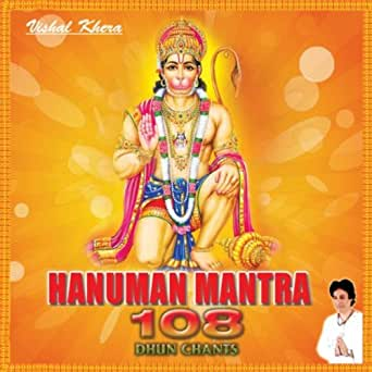 Hanuman mantra mp3 song free download
