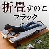 ワイエムワールド(YMWORLD)  天然木桐すのこベッド 折り畳み キャスター付 収納 シングル 【色: ブラック】 HNPBD30-56