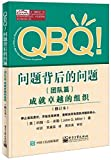 img - for QBQ question behind the question (team) - A Achievement Organizational Excellence (Revised)!(Chinese Edition) book / textbook / text book
