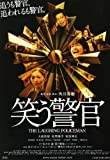 The Laughing Policeman Japanese Movie Dvd NTSC All Region English Sub Available