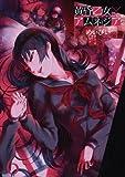 Dusk Maiden of Amnesia - Vol.6 (Gangan Comics JOKER) Manga
