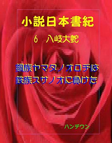 Shousetu Nihonshoki 6 Yamatanooroti Douzoku Yamatanooroti ha  Tetuzoku Susanoo ni Maketa (Japanese Edition)
