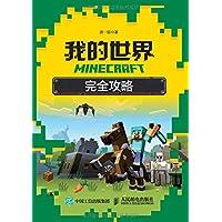 MINECRAFT我的世界 完全攻略