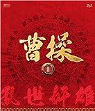 [DVD]曹操 [第1部-乱世奸雄-] ブルーレイvol.1
