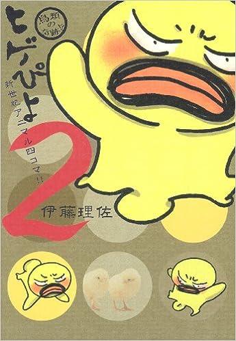 ヒゲぴよ 2 (クイーンズコミック...