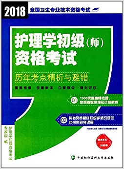 Book 2018年全国卫生专业技术 护士执业资格考试 护理学初级(师)资格考试复习精粹(2018年)