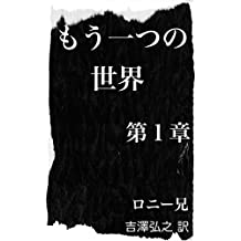 Un autre monde 1 - Japanese Translation - M - J H ROSNY SF - (only one story) (Japanese Edition)
