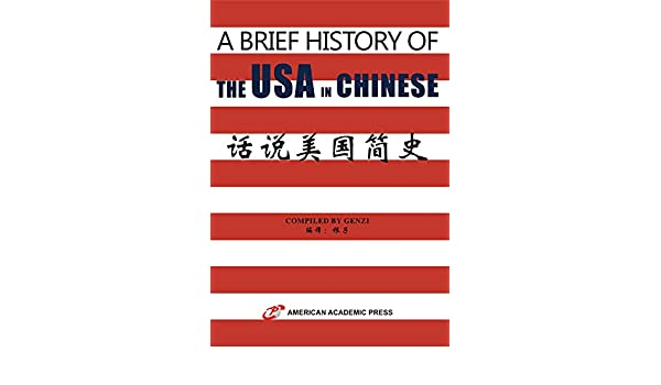 a brief history of the usa in chinese