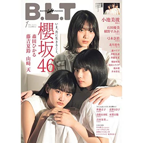 B.L.T. 2021年 1月号 表紙画像