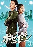 [DVD]ポセイドン<完全版> DVD-BOX 2