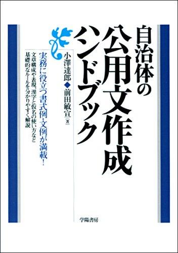 自治体の公用文作成ハンドブック