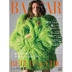 Harper's BAZAAR 最新号 サムネイル