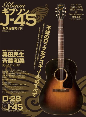 Price comparison product image Japanese Book Gibson J-45 Permanent Preservation Guide