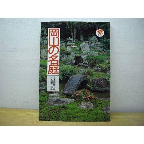 Excellent garden in Okayama (Sanyo San Books) (1992) ISBN: 4881974289 [Japanese Import]