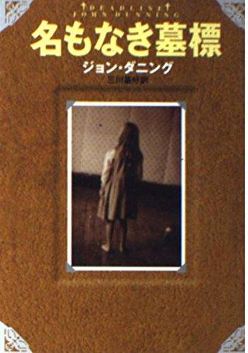 名もなき墓標 (ハヤカワ・ミステリ文庫)